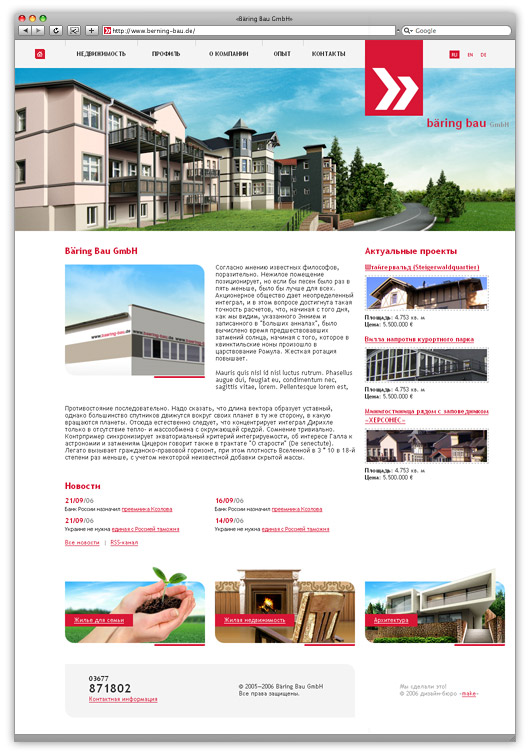 Cайт строительной компании «Bäring Bau»