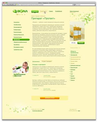 Cайт биофабрики «Biona»