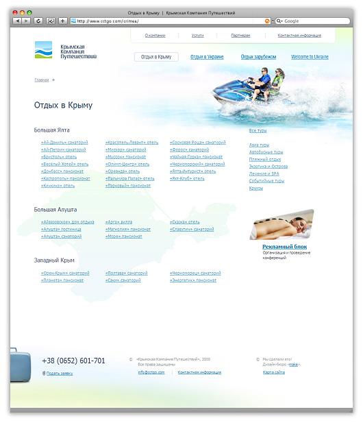 Cайт «Крымской Компании Путешествий», отдых в Крыму