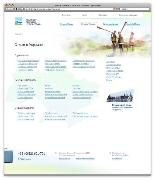 Cайт «Крымской Компании Путешествий», отдых в Украине