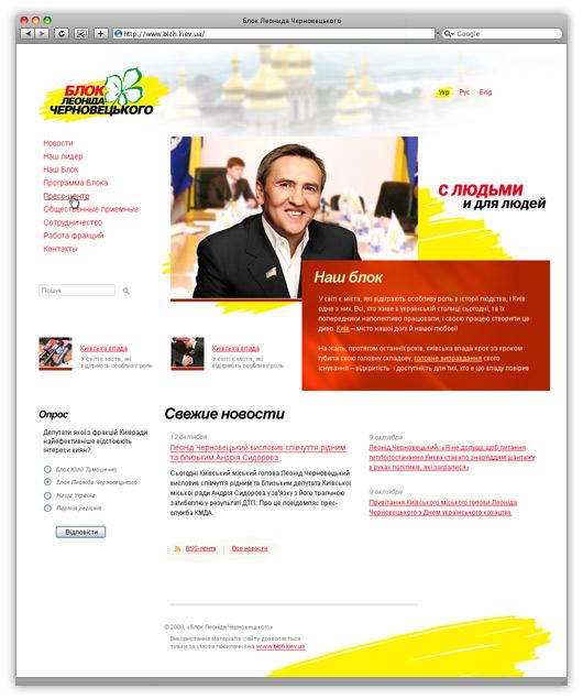 Сайт блока Леонида Черновецкого. Стартовая страница.