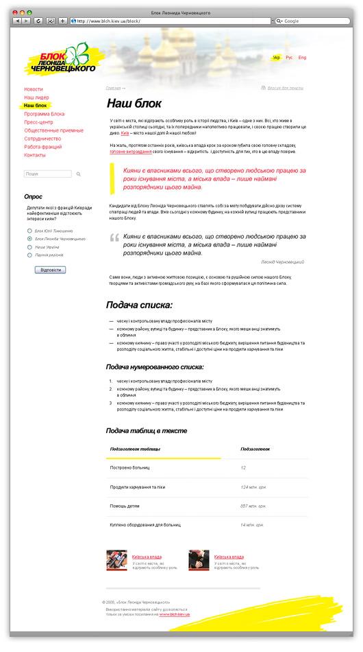 Сайт блока Леонида Черновецкого. Типовая внутренняя страница.