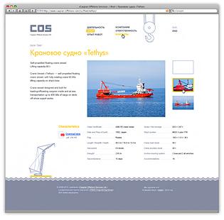 Сайт компании «Caspian Offshore Services»