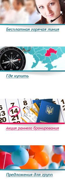 Сайт туристической компании «Black Sea Travel»