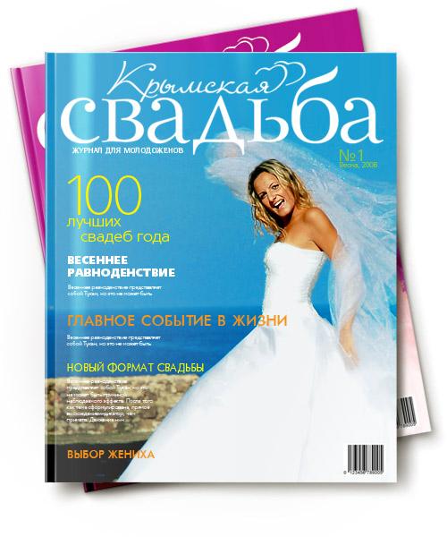 Пример использования логотипа на обложке журнала