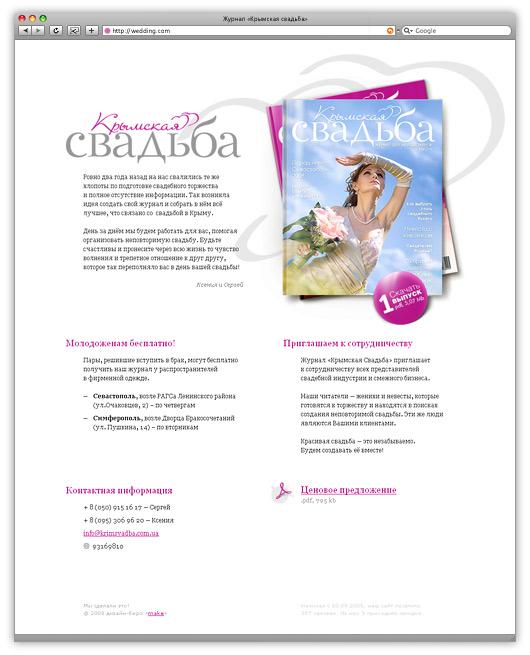 Cайт журнала «Крымская свадьба»