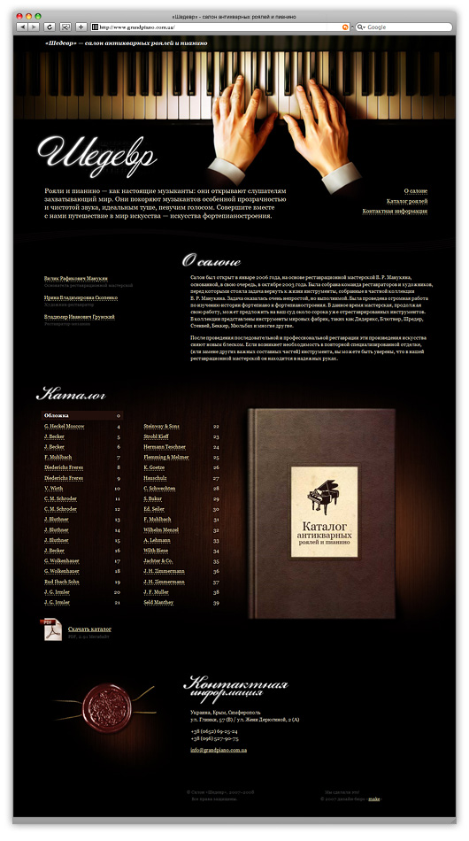 Сайт салона «Шедевр»