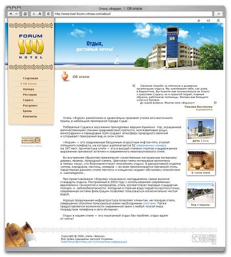Сайт отеля «Форум»