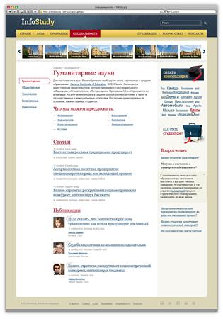 Образовательный портал «InfoStudy»