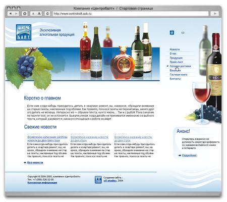 Дизайн сайта компании «Центробалт»