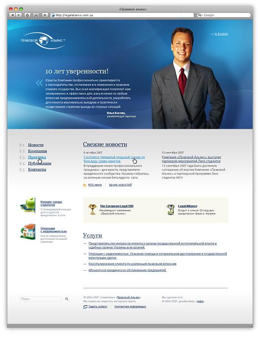 Вторая версия сайта компании «Правовой альянс»