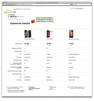 Интернет-магазин «m61»
