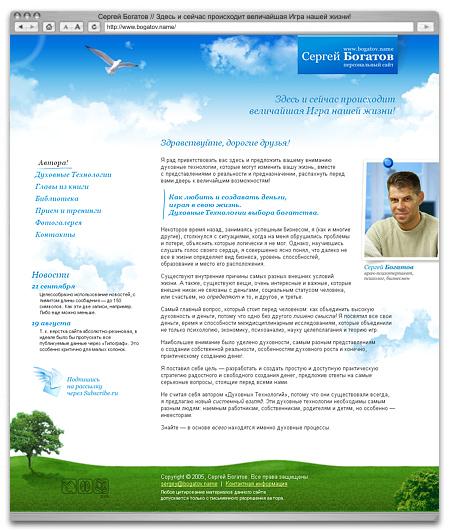 Сайт психолога Сергея Богатова