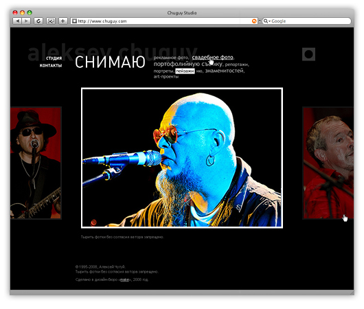 Сайт фотографа Алексея Чугуя
