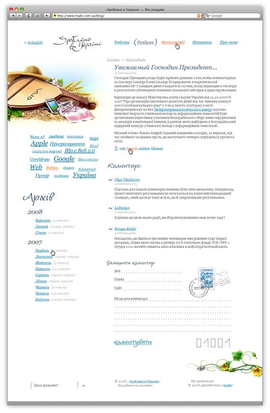 Блог на сайте