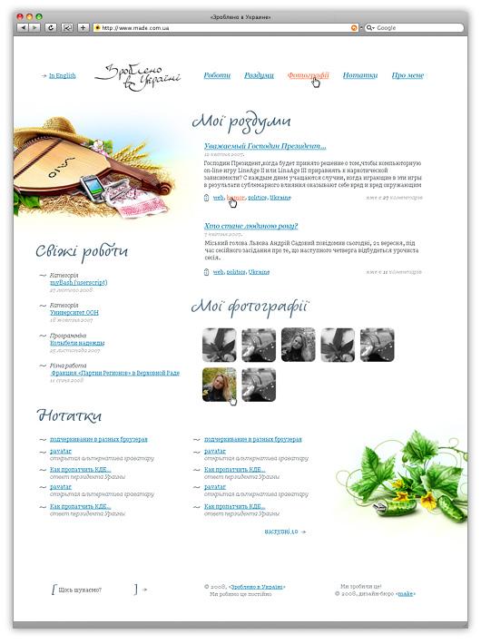 Стартовая страница сайта