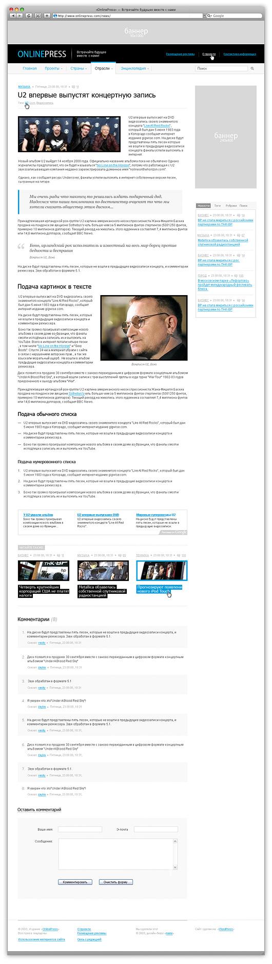 Тема оформления «Online-Press». Типовая внутренняя страница.