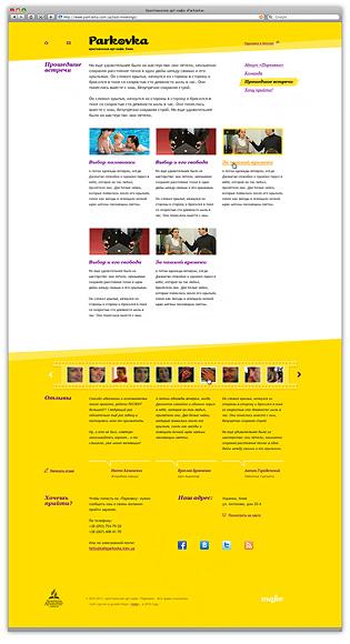 Сайт арт-кафе «Парковка»