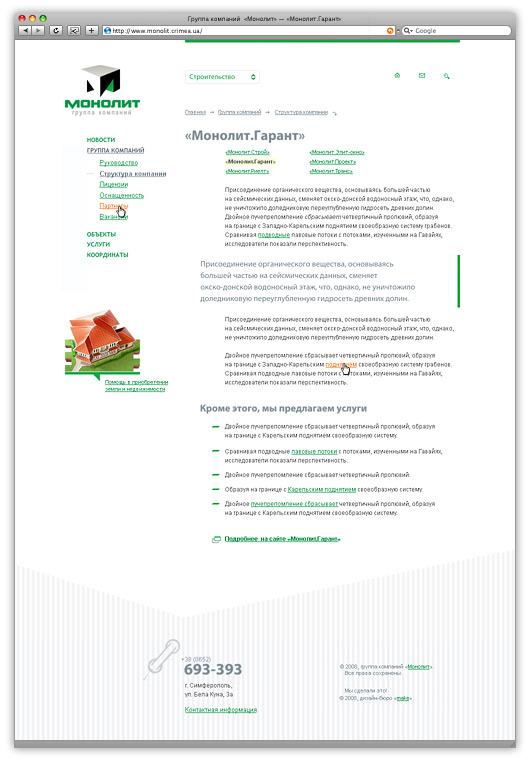 Сайт группы компаний «Монолит»