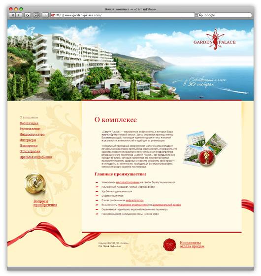 Сайт элитного жилого комплекса «Гарден-Палас»