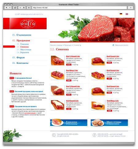 Сайт компании «Meat Trade International»