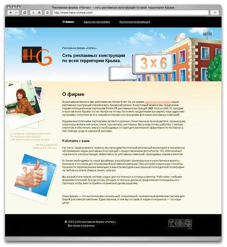 Сайт рекламной фирмы «Натюр»