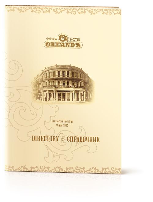 Директория отеля.