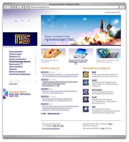 Сайт компании «ПиБи»