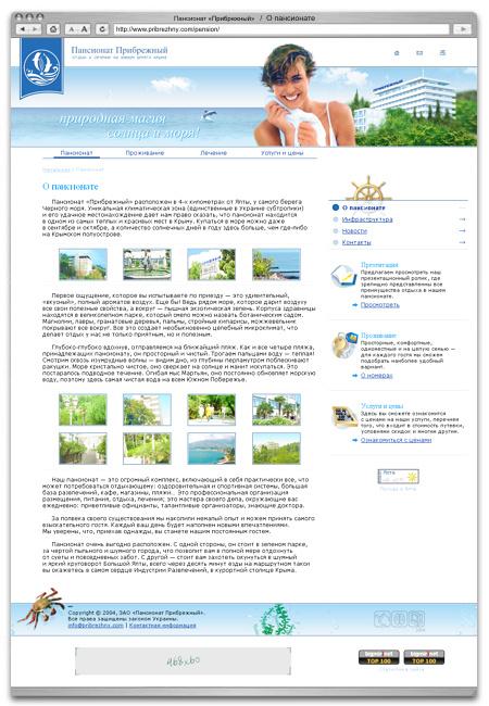 Сайт пансионата «Прибрежный»