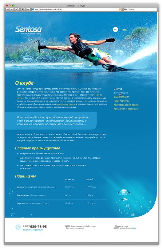 Водно-спортивный клуб «Sentosa»