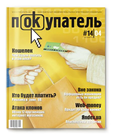 Логотип и обложка апрельского номера журнала «Покупатель»