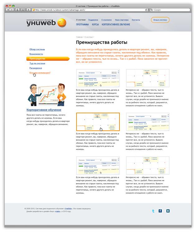 Cайт компании «УниWeb»