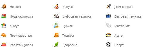 Иконки для основных рубрик каталога.