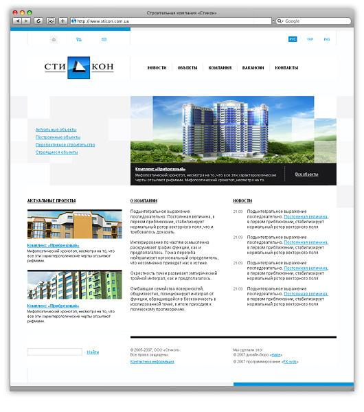 Cайт строительной компании «Стикон»