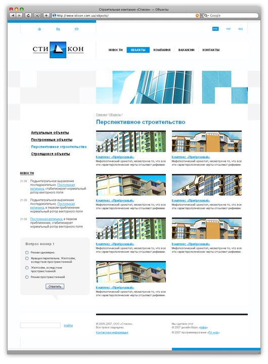 Cайт строительной компании «Стикон». Страница выполненых объектов.