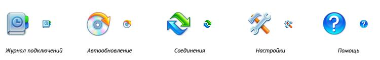 Иконки основных функций приложения