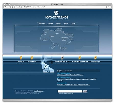 Сайт компании «Юго-Западное»