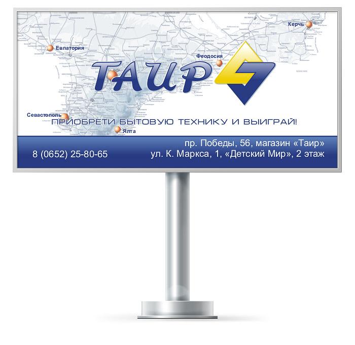 Имиджевый биллбоард для сети магазинов бытовой техники «Таир».