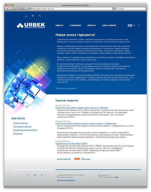 Cайт строительной компании «Urbek»