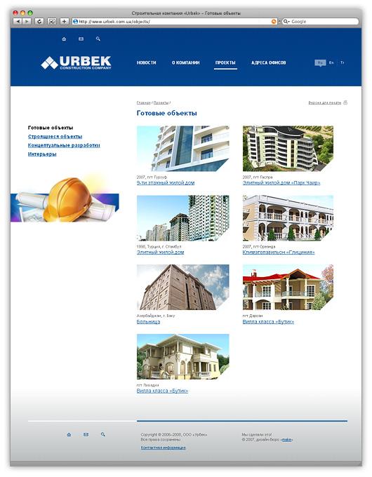 Cайт строительной компании «Urbek». Страница выполненых объектов.