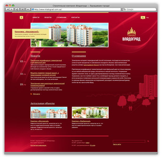 Cайт группы компаний «Владоград»
