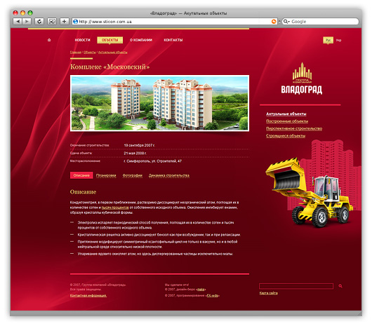 Cайт группы компаний «Владоград». Страница одного из объектов