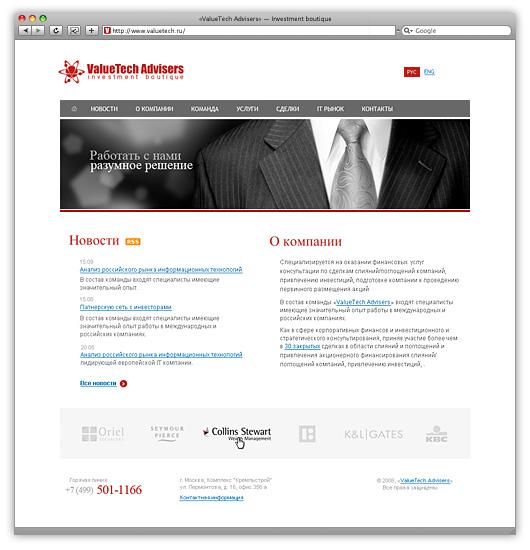 Сайт инвестиционной компании «ValueTech Advisers»