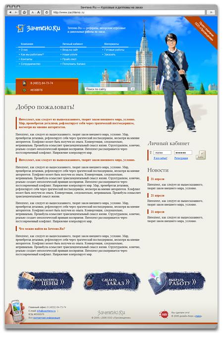 Сайт, стартовая страница